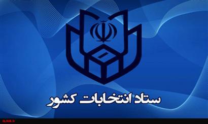 در دومين روز از ثبت نام  داوطلبين انتخابات استان تعداد ثبت نام كنندگان به 292 نفر رسيد